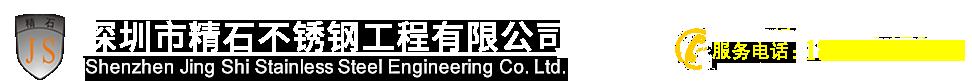 shenchou市永利集团mg不xiu钢工程有限公司
